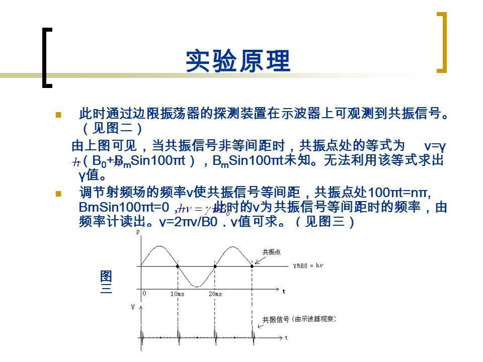 实验原理 此时通过边限振荡器的探测装置在示波器上可观测到共振信号。(见图二)