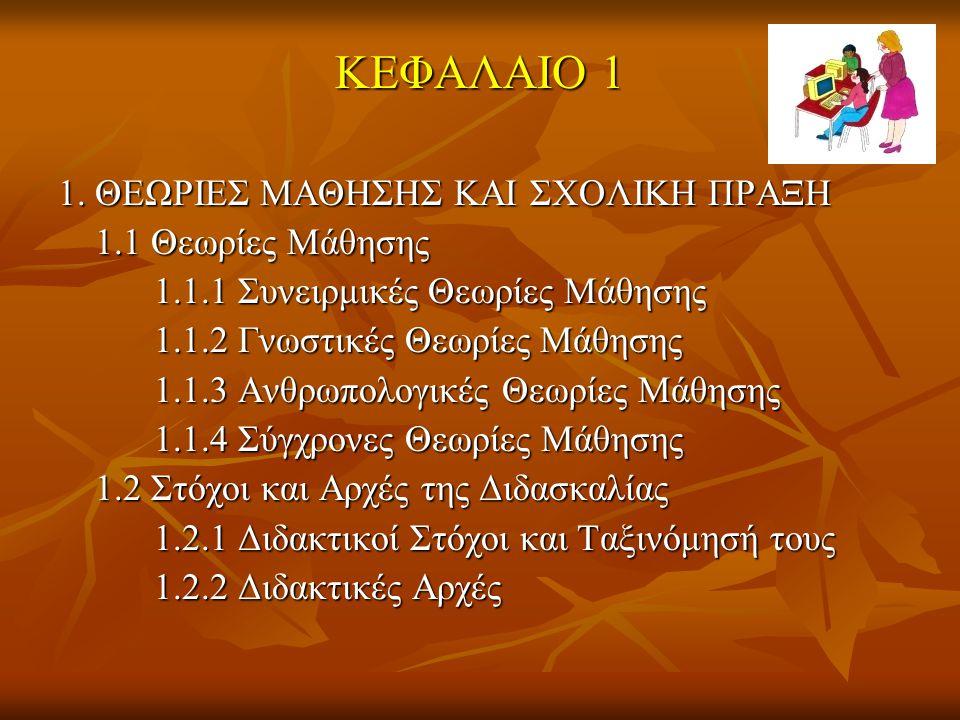 ΚΕΦΑΛΑΙΟ 1 1. ΘΕΩΡΙΕΣ ΜΑΘΗΣΗΣ ΚΑΙ ΣΧΟΛΙΚΗ ΠΡΑΞΗ 1.1 Θεωρίες Μάθησης