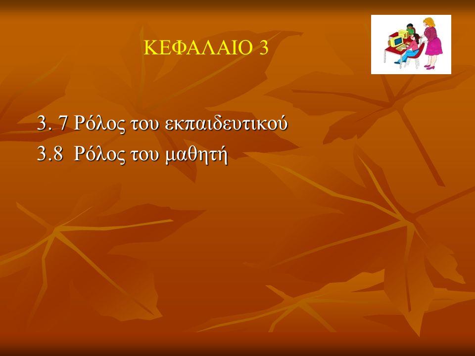 ΚΕΦΑΛΑΙΟ 3 3. 7 Ρόλος του εκπαιδευτικού 3.8 Ρόλος του μαθητή