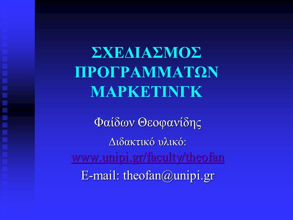 ΣΧΕΔΙΑΣΜΟΣ ΠΡΟΓΡΑΜΜΑΤΩΝ ΜΑΡΚΕΤΙΝΓΚ