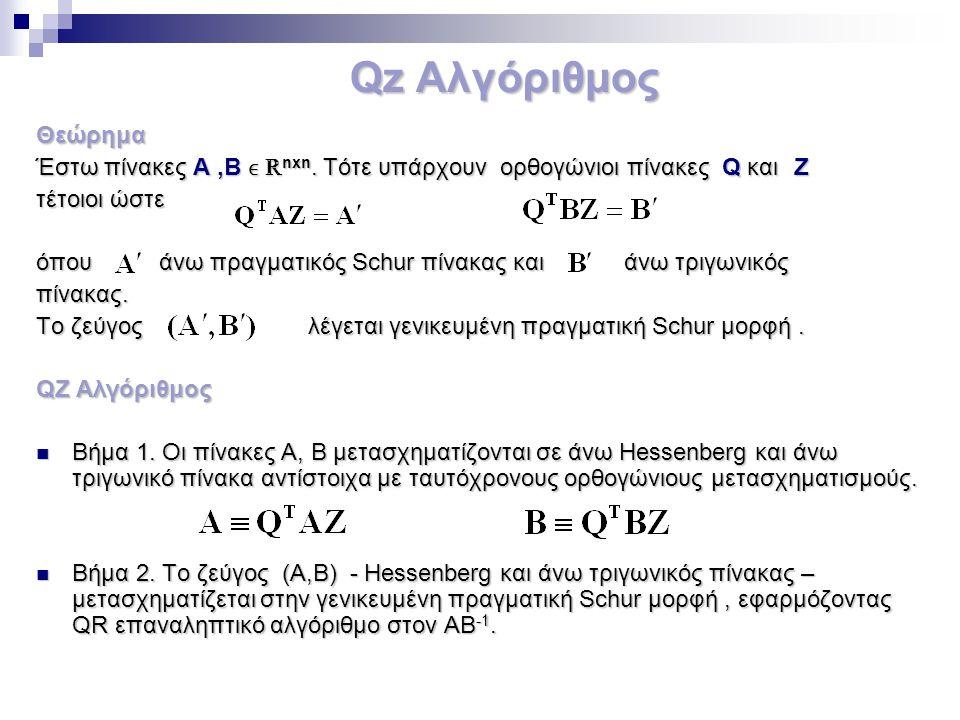 Qz Αλγόριθμος Θεώρημα. Έστω πίνακες Α ,Β ϵ ℝnxn. Τότε υπάρχουν ορθογώνιοι πίνακες Q και Ζ. τέτοιοι ώστε.
