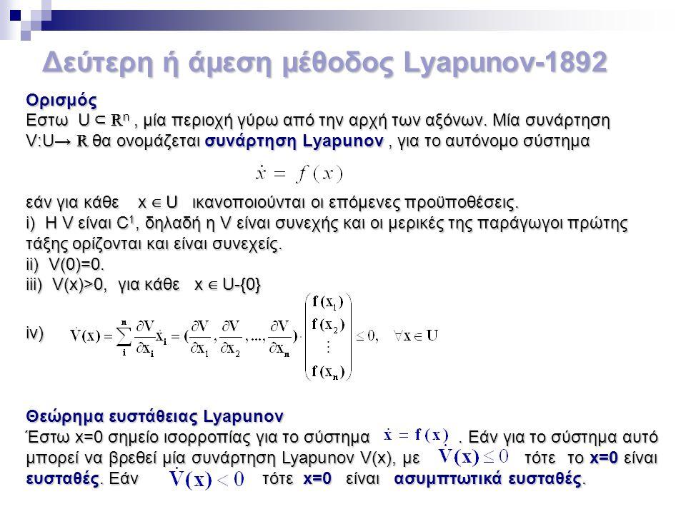 Δεύτερη ή άμεση μέθοδος Lyapunov-1892