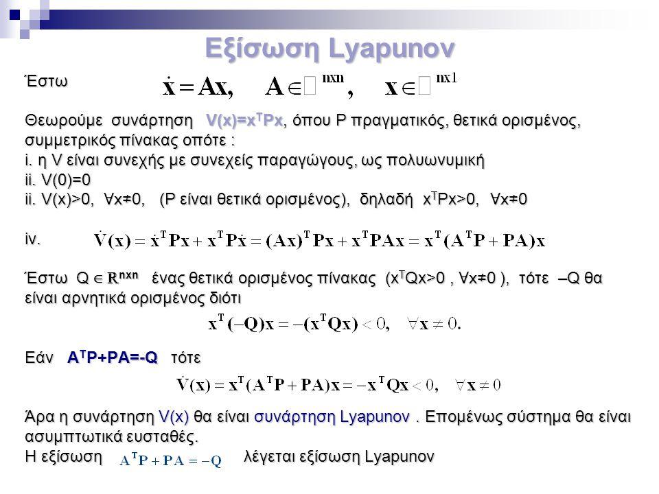 Εξίσωση Lyapunov Έστω. Θεωρούμε συνάρτηση V(x)=xTPx, όπου P πραγματικός, θετικά ορισμένος, συμμετρικός πίνακας οπότε :