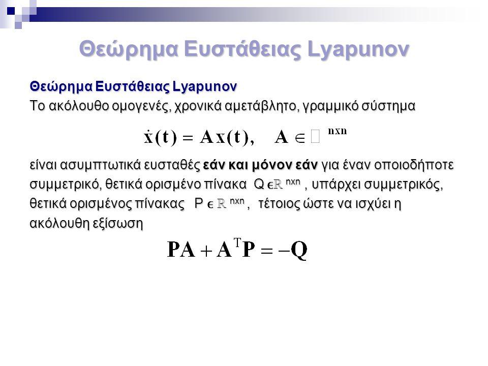 Θεώρημα Ευστάθειας Lyapunov