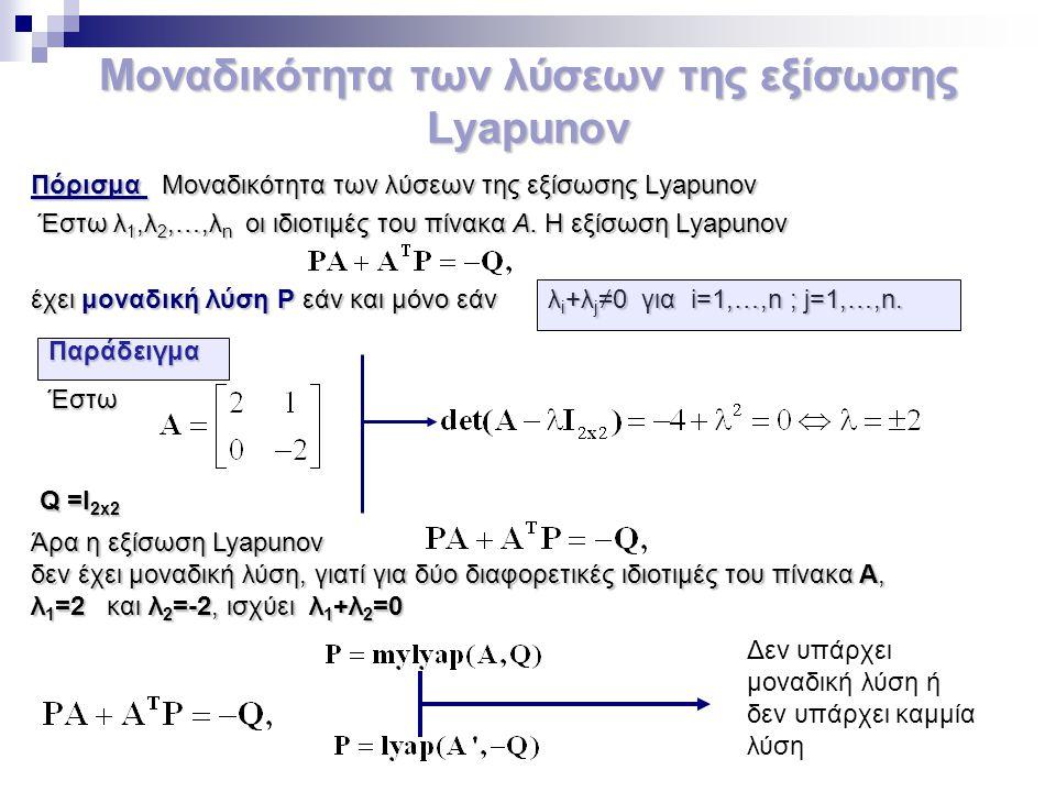Μοναδικότητα των λύσεων της εξίσωσης Lyapunov
