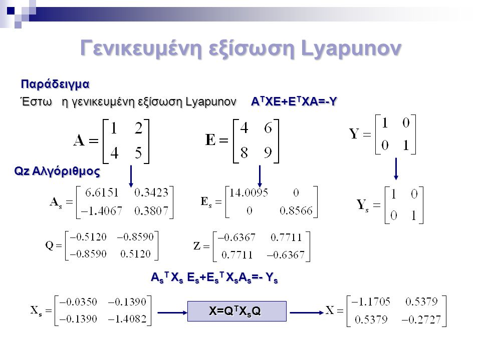 Γενικευμένη εξίσωση Lyapunov