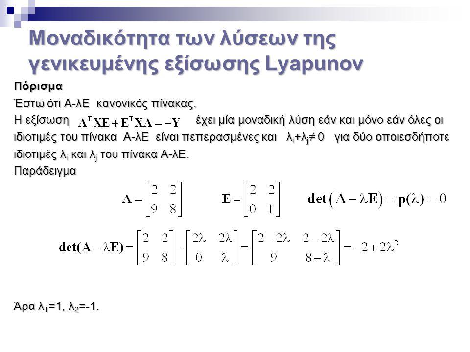 Μοναδικότητα των λύσεων της γενικευμένης εξίσωσης Lyapunov