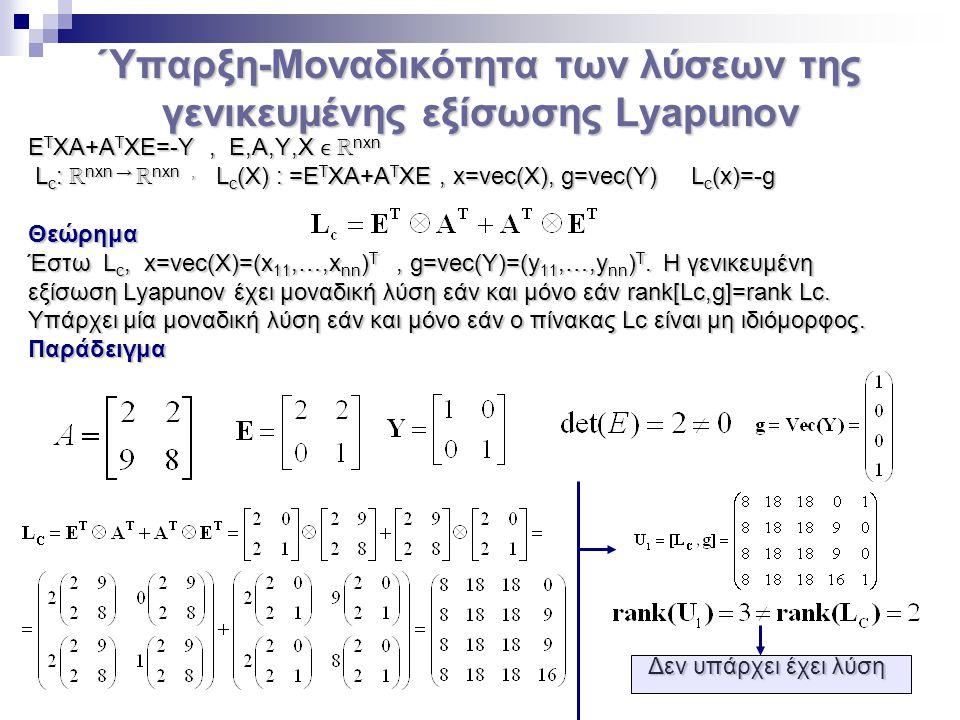 Ύπαρξη-Μοναδικότητα των λύσεων της γενικευμένης εξίσωσης Lyapunov