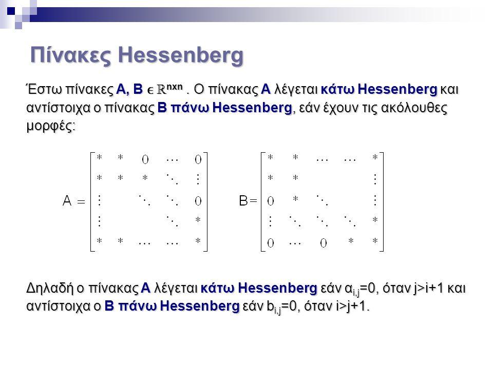Πίνακες Hessenberg Έστω πίνακες Α, Β ϵ ℝnxn . Ο πίνακας Α λέγεται κάτω Hessenberg και.
