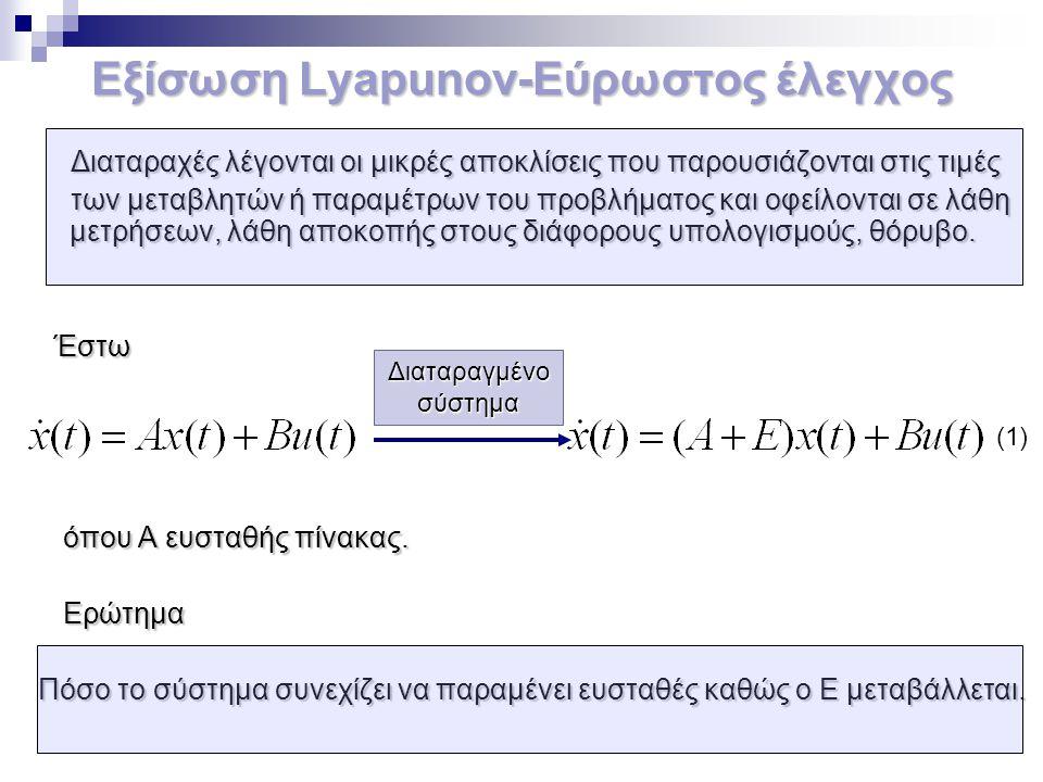 Eξίσωση Lyapunov-Εύρωστος έλεγχος