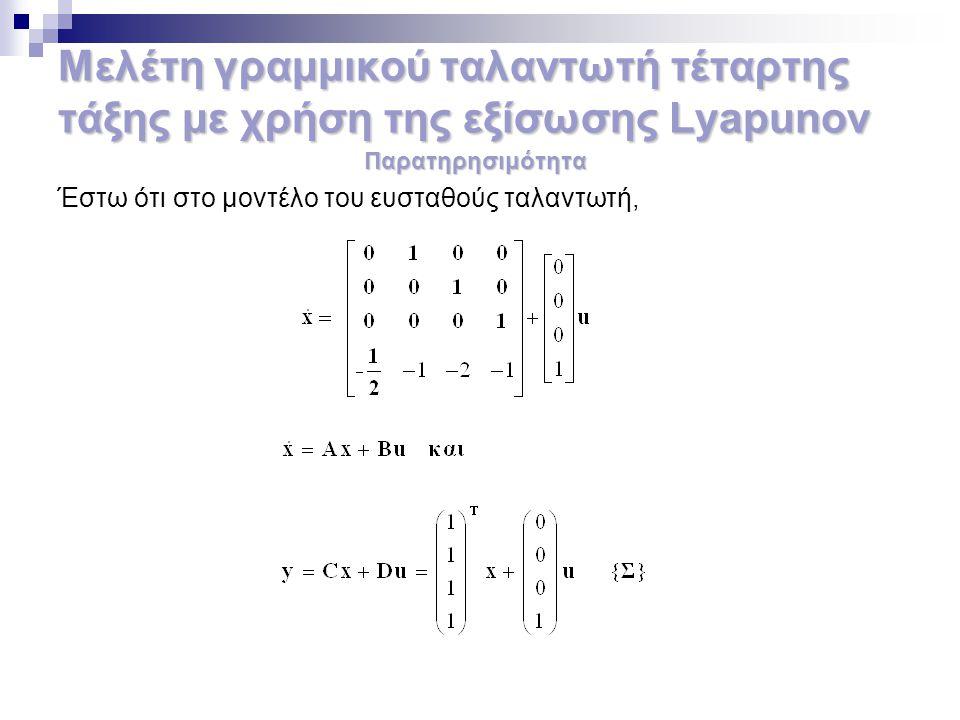 Μελέτη γραμμικού ταλαντωτή τέταρτης τάξης με χρήση της εξίσωσης Lyapunov