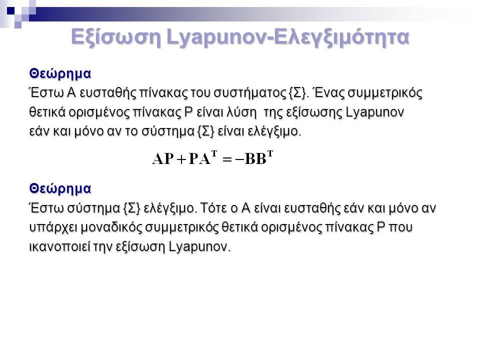 Εξίσωση Lyapunov-Ελεγξιμότητα