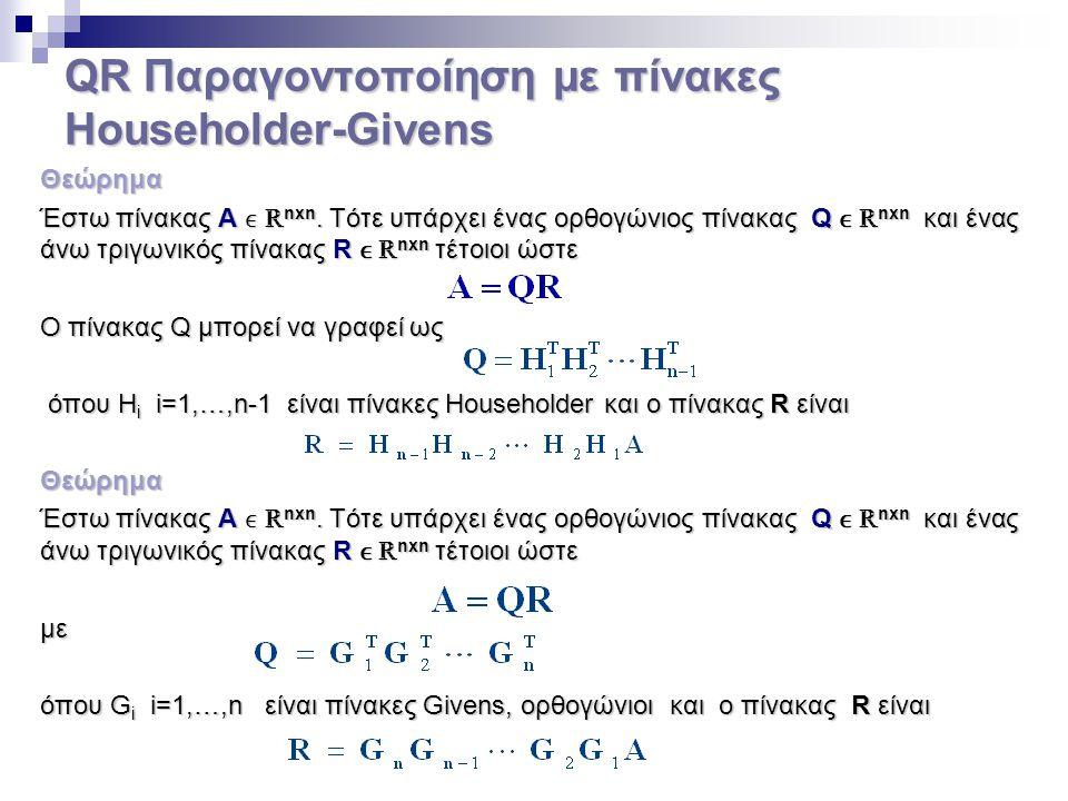 QR Παραγοντοποίηση με πίνακες Householder-Givens