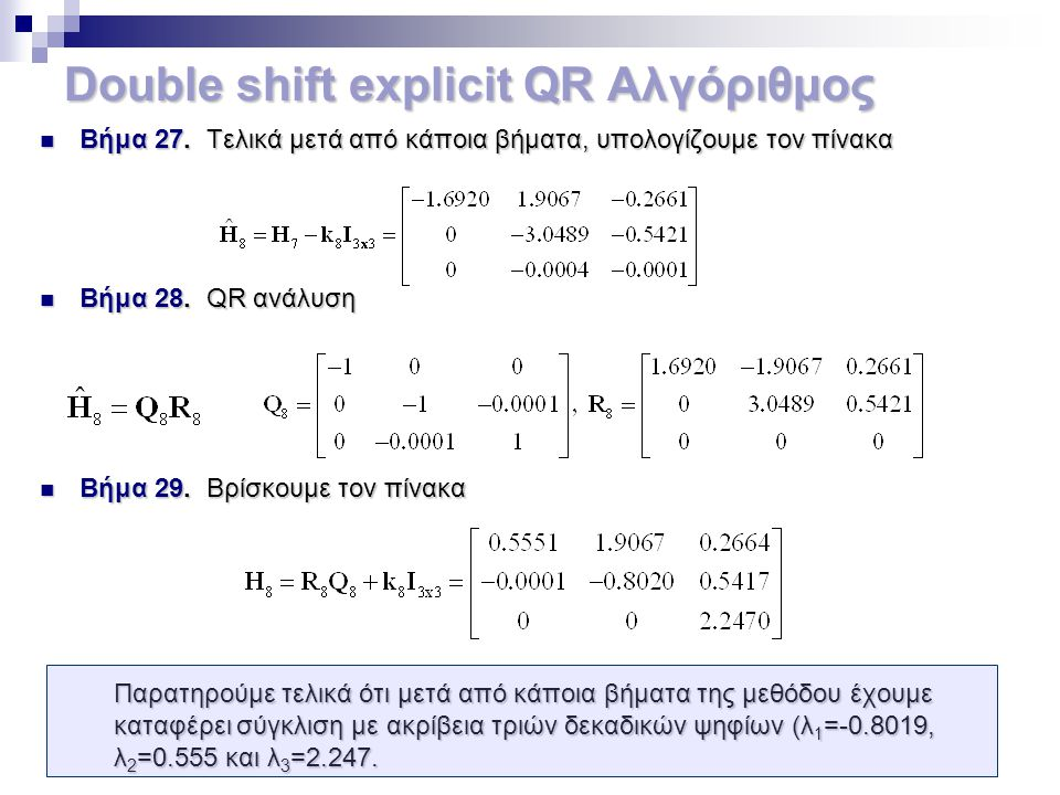 Double shift explicit QR Αλγόριθμος