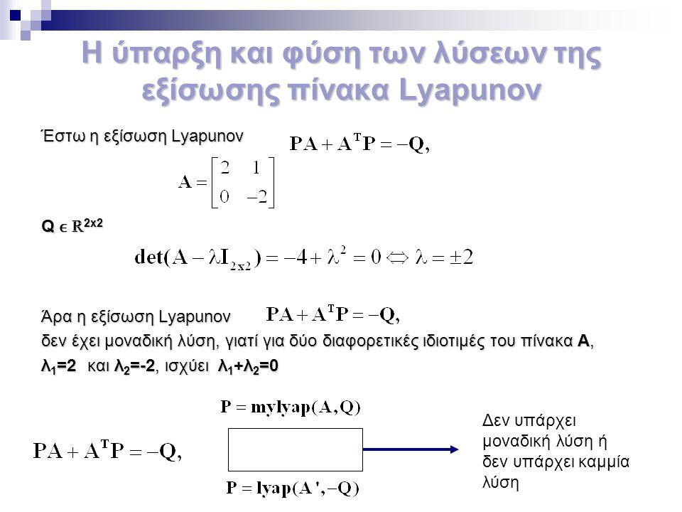 Η ύπαρξη και φύση των λύσεων της εξίσωσης πίνακα Lyapunov