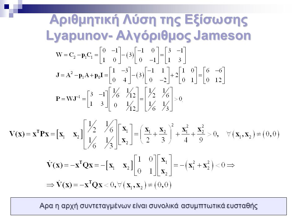 Αριθμητική Λύση της Εξίσωσης Lyapunov- Αλγόριθμος Jameson