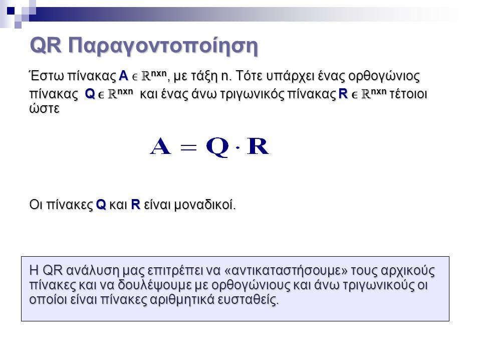 QR Παραγοντοποίηση Έστω πίνακας Α ϵ ℝnxn, με τάξη n. Τότε υπάρχει ένας ορθογώνιος.