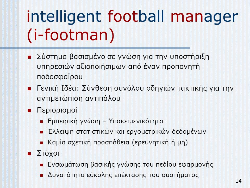 intelligent football manager (i-footman)