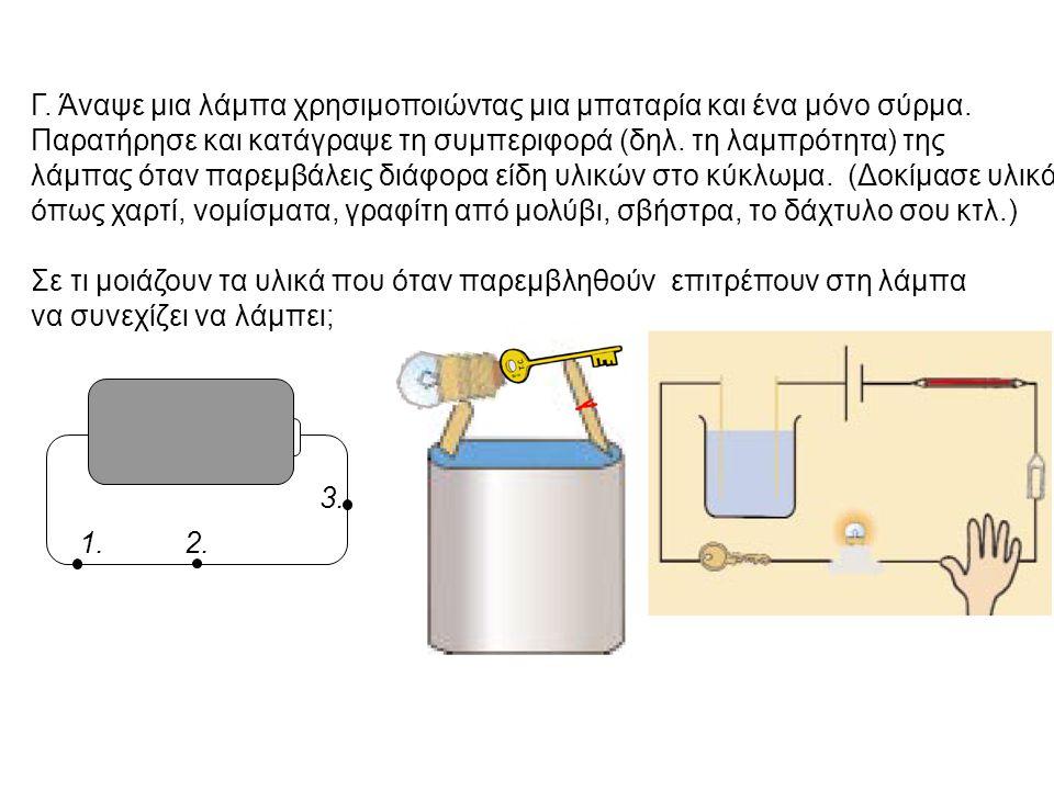 Γ. Άναψε μια λάμπα χρησιμοποιώντας μια μπαταρία και ένα μόνο σύρμα.