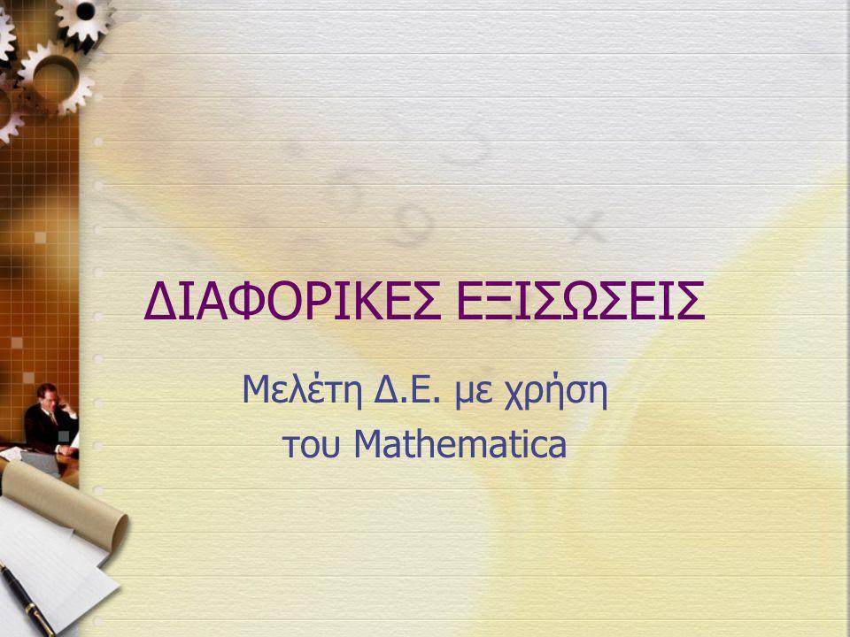 Μελέτη Δ.Ε. με χρήση του Mathematica