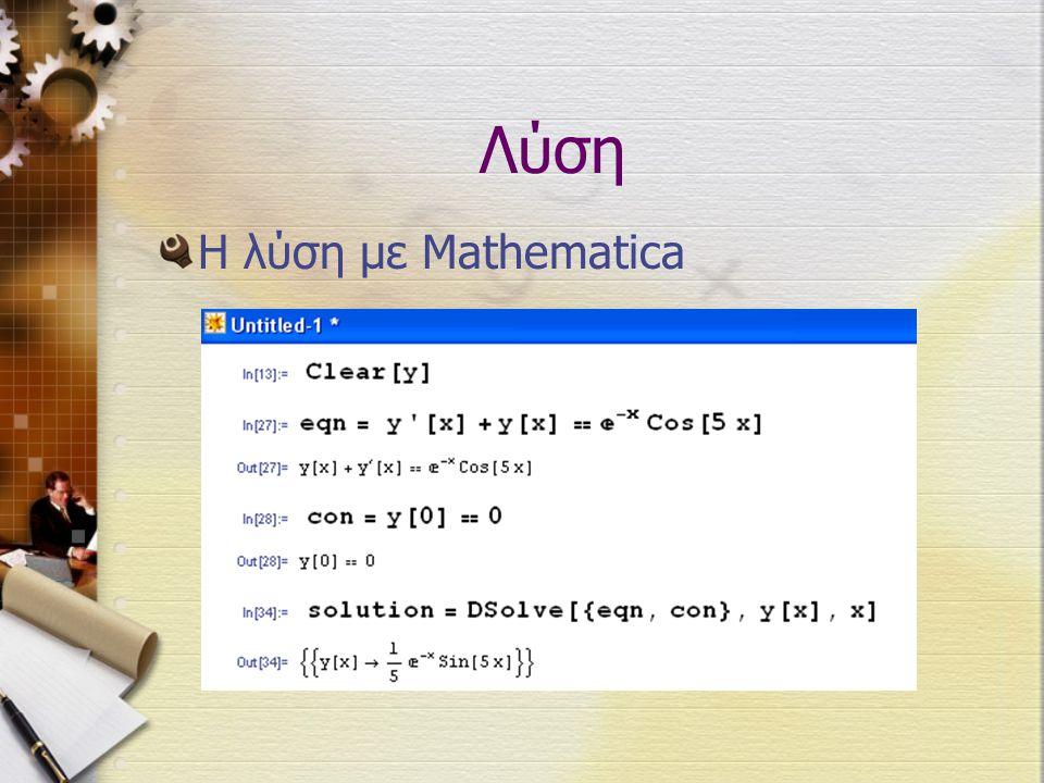 Λύση Η λύση με Mathematica