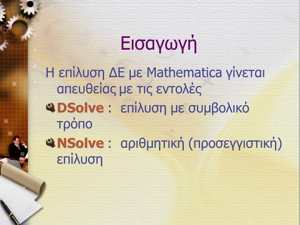 Εισαγωγή Η επίλυση ΔΕ με Mathematica γίνεται απευθείας με τις εντολές