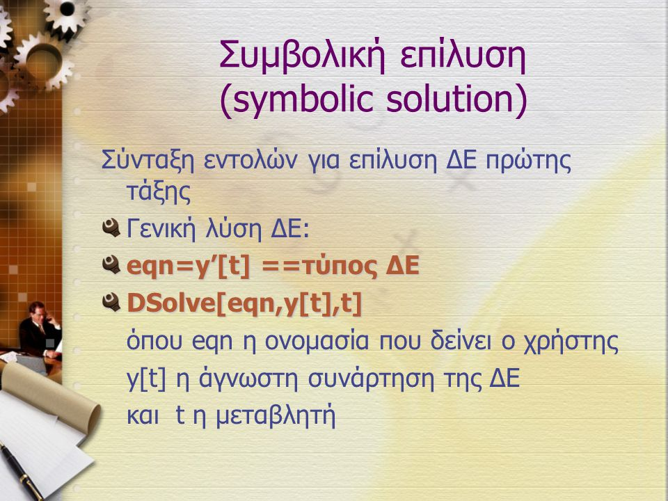 Συμβολική επίλυση (symbolic solution)