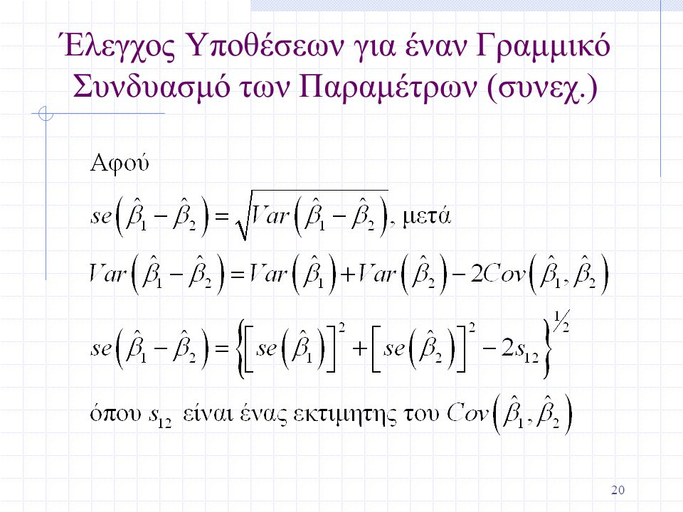 Έλεγχος Υποθέσεων για έναν Γραμμικό Συνδυασμό των Παραμέτρων (συνεχ.)