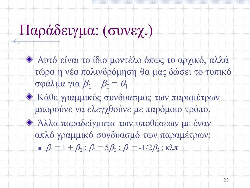 Παράδειγμα: (συνεχ.) Αυτό είναι το ίδιο μοντέλο όπως το αρχικό, αλλά τώρα η νέα παλινδρόμηση θα μας δώσει το τυπικό σφάλμα για b1 – b2 = q1.