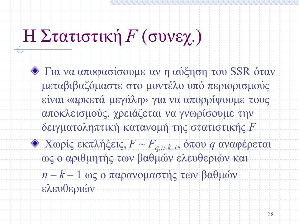 Η Στατιστική F (συνεχ.)