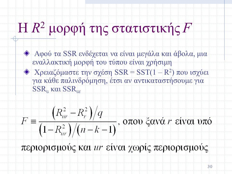 Η R2 μορφή της στατιστικής F