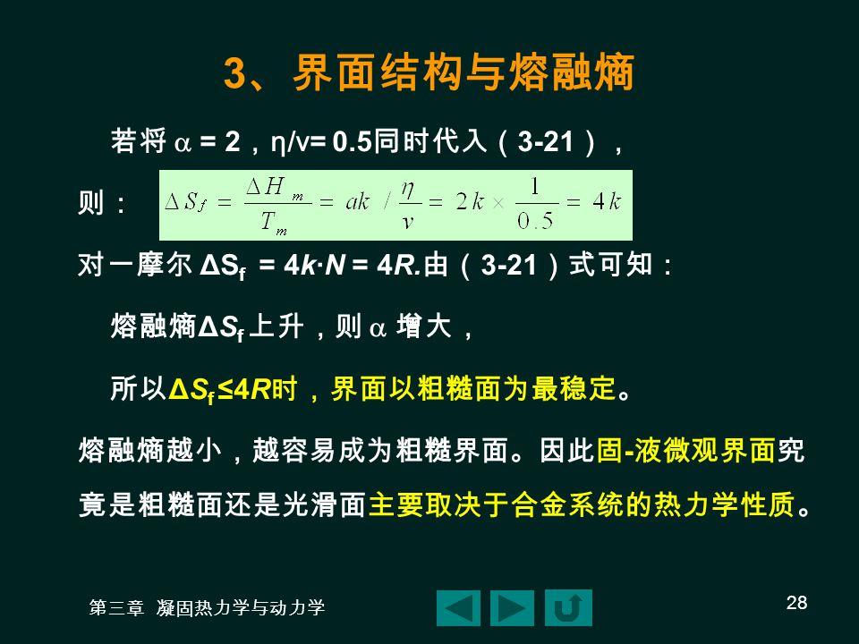 3、界面结构与熔融熵 若将  = 2,η/ν= 0.5同时代入(3-21), 则: