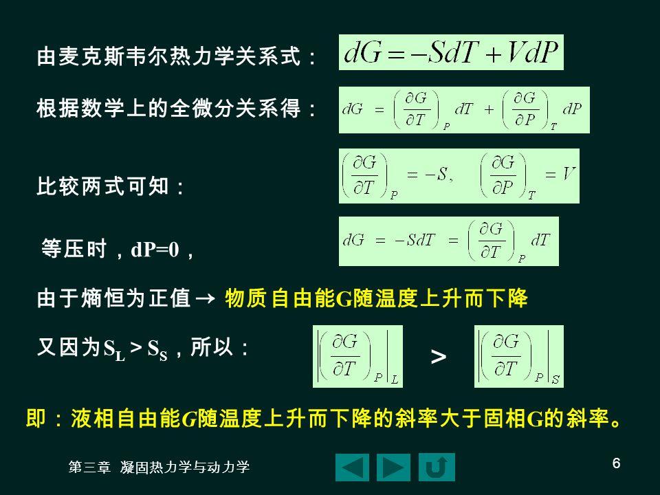 > 由麦克斯韦尔热力学关系式: 根据数学上的全微分关系得: 比较两式可知: 等压时,dP=0,