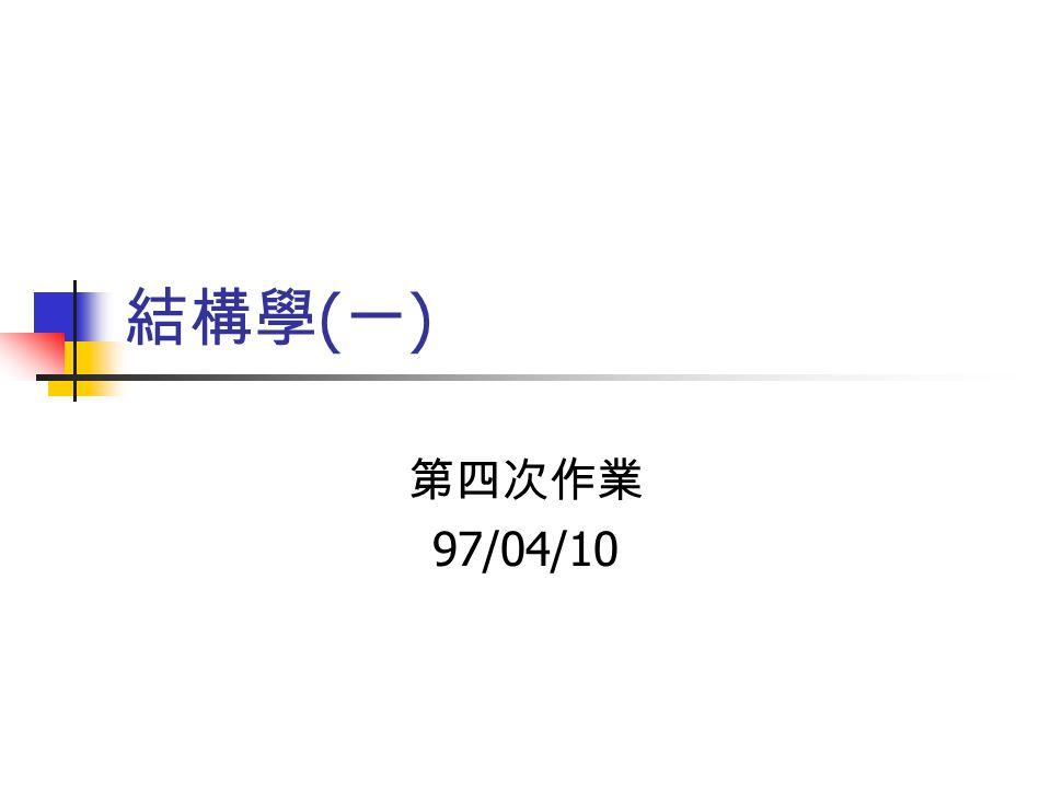 結構學(一) 第四次作業 97/04/10