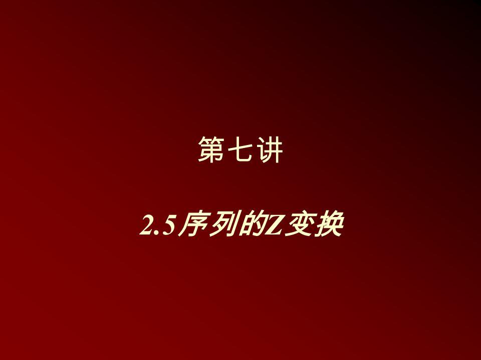 第七讲 2.5序列的Z变换