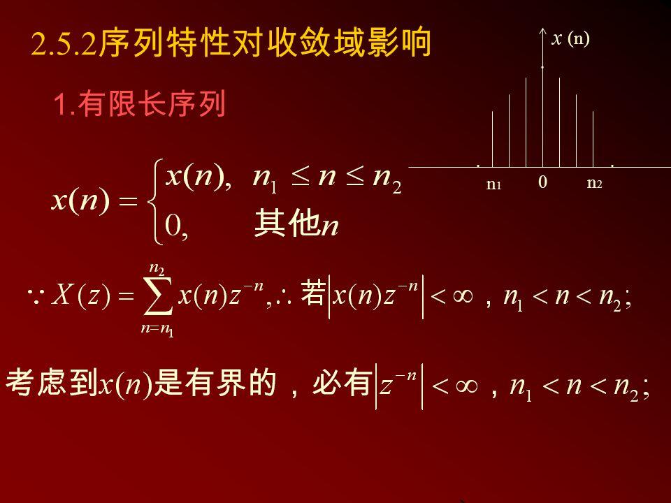 2.5.2序列特性对收敛域影响 n2 n1 n (n) . 1.有限长序列