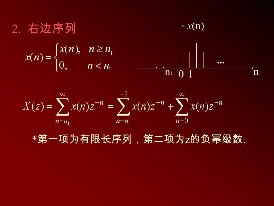 x(n) n n1 . 1 ... 2. 右边序列 *第一项为有限长序列,第二项为z的负幂级数,