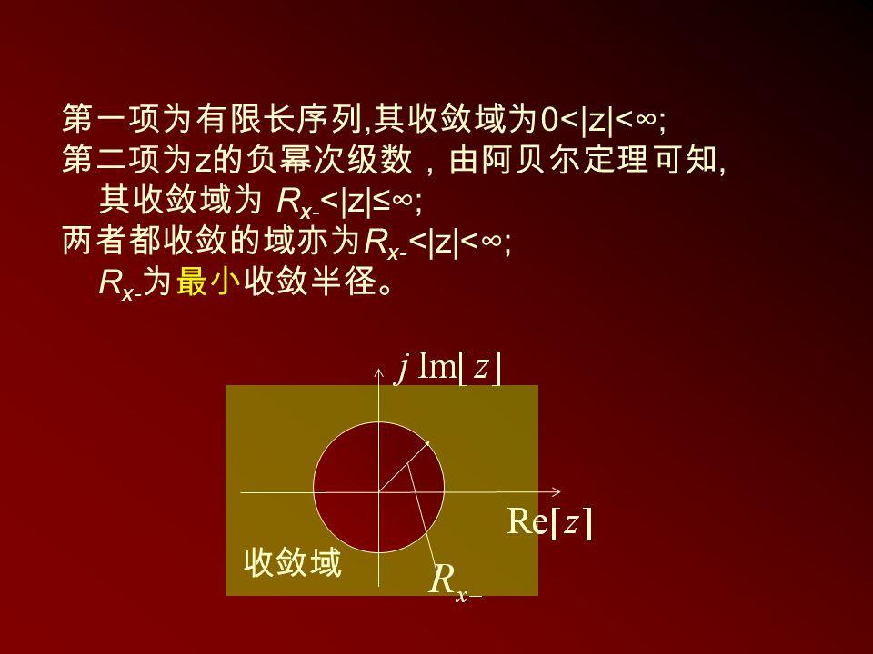 第一项为有限长序列,其收敛域为0<|z|<∞;