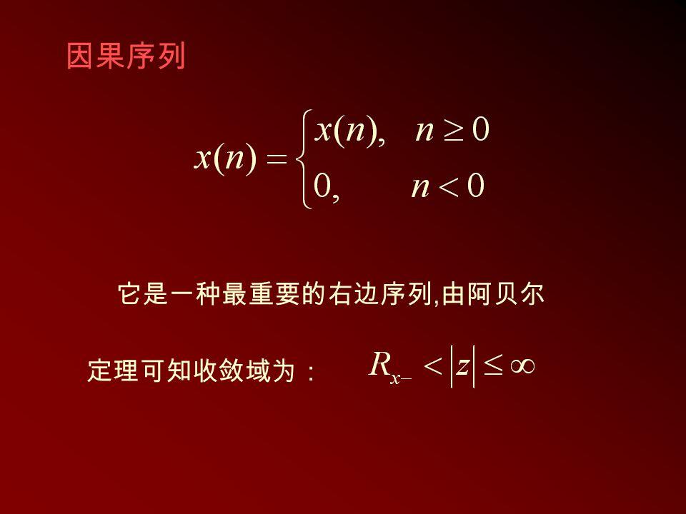 因果序列 它是一种最重要的右边序列,由阿贝尔 定理可知收敛域为: