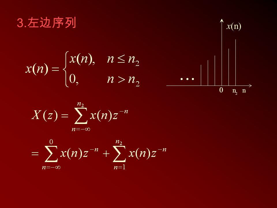 3.左边序列 x(n) n 2