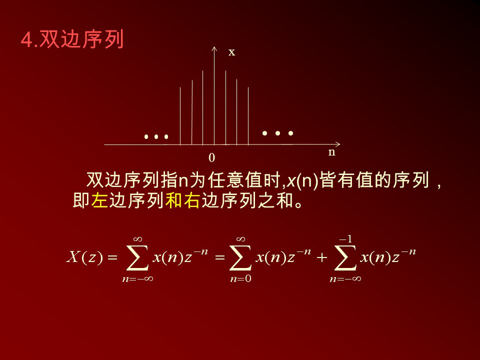 4.双边序列 n x 双边序列指n为任意值时,x(n)皆有值的序列,即左边序列和右边序列之和。