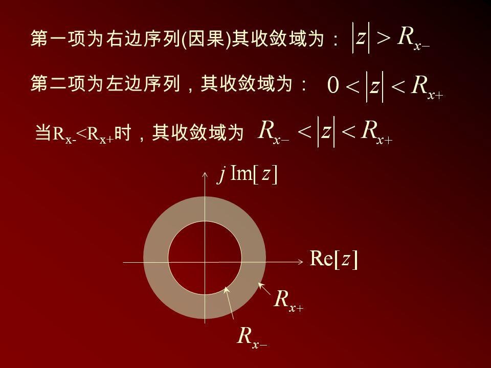 第一项为右边序列(因果)其收敛域为: 第二项为左边序列,其收敛域为: 当Rx-<Rx+时,其收敛域为