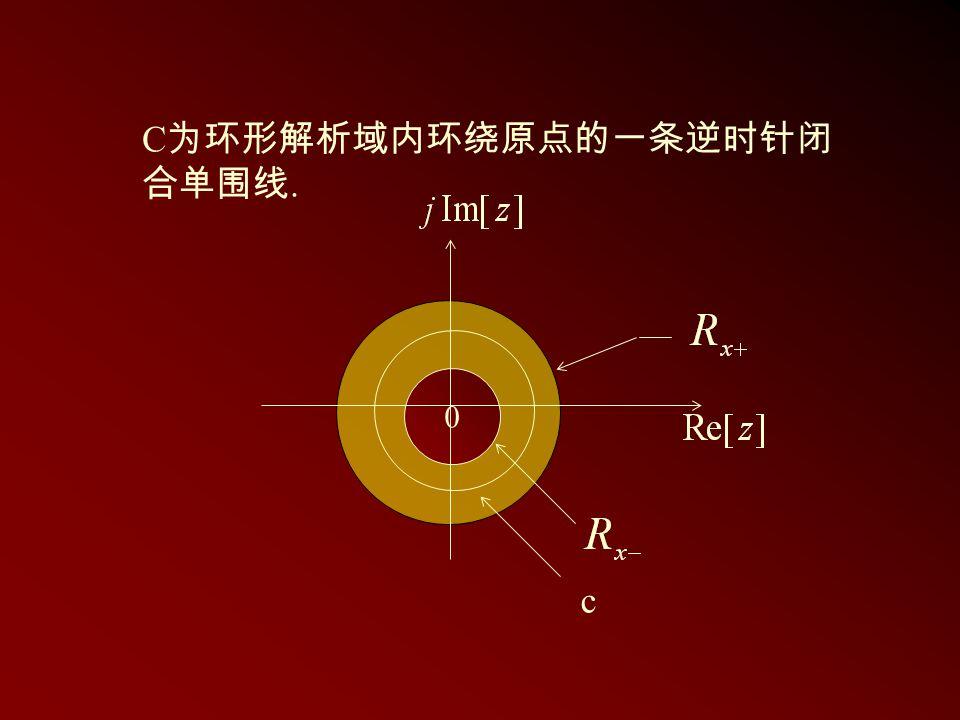 C为环形解析域内环绕原点的一条逆时针闭合单围线.