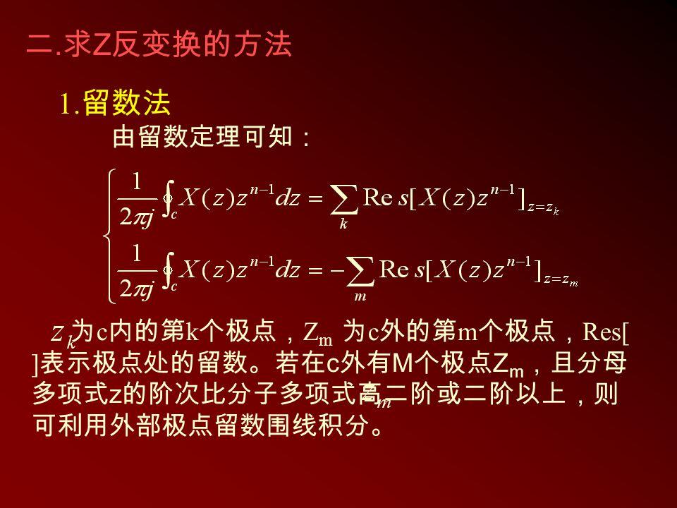 二.求Z反变换的方法 1.留数法 由留数定理可知: