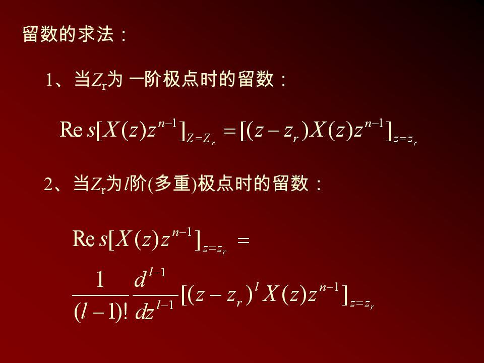 留数的求法: 1、当Zr为一阶极点时的留数: 2、当Zr为l阶(多重)极点时的留数: