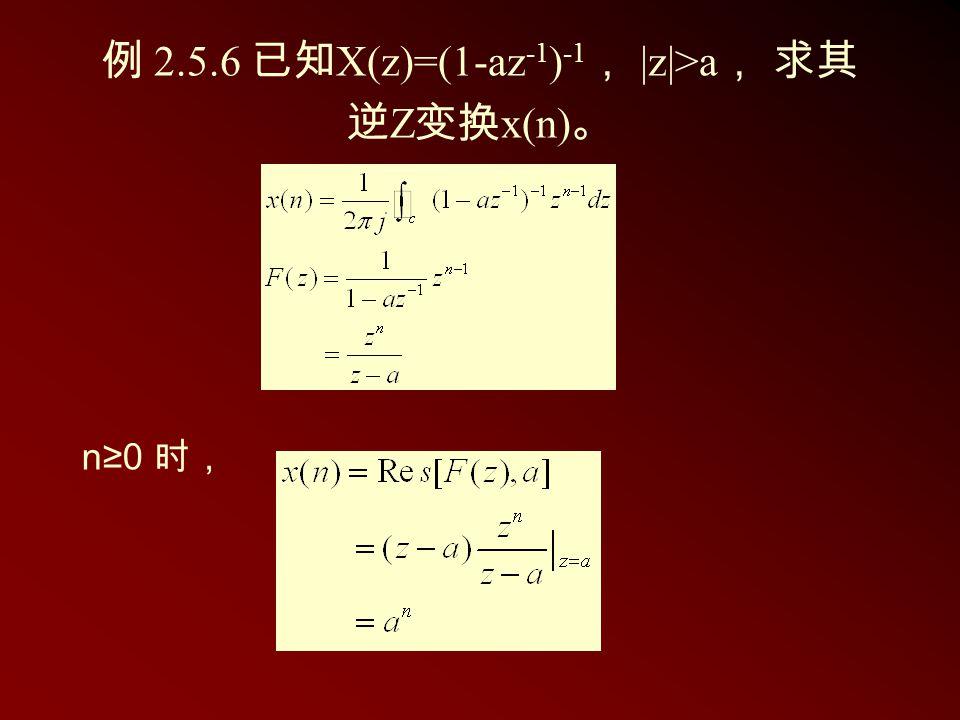 例 2.5.6 已知X(z)=(1-az-1)-1, |z|>a, 求其逆Z变换x(n)。