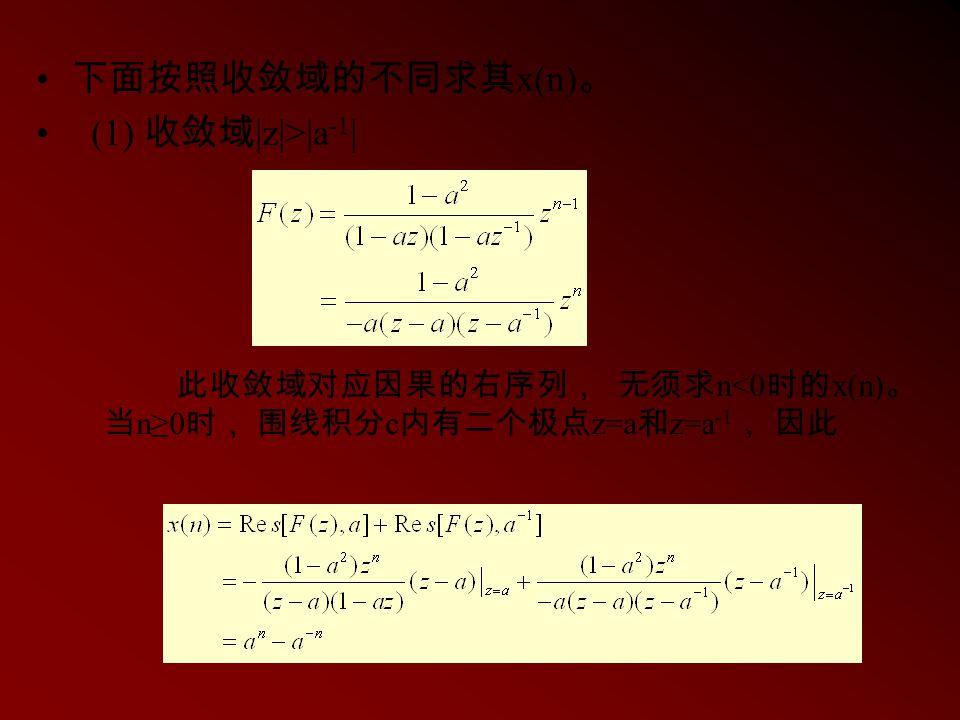 下面按照收敛域的不同求其x(n)。 (1) 收敛域|z|>|a-1|