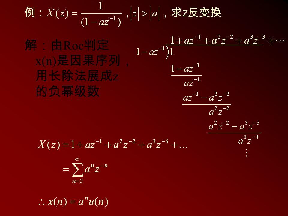 解:由Roc判定x(n)是因果序列,用长除法展成z的负幂级数