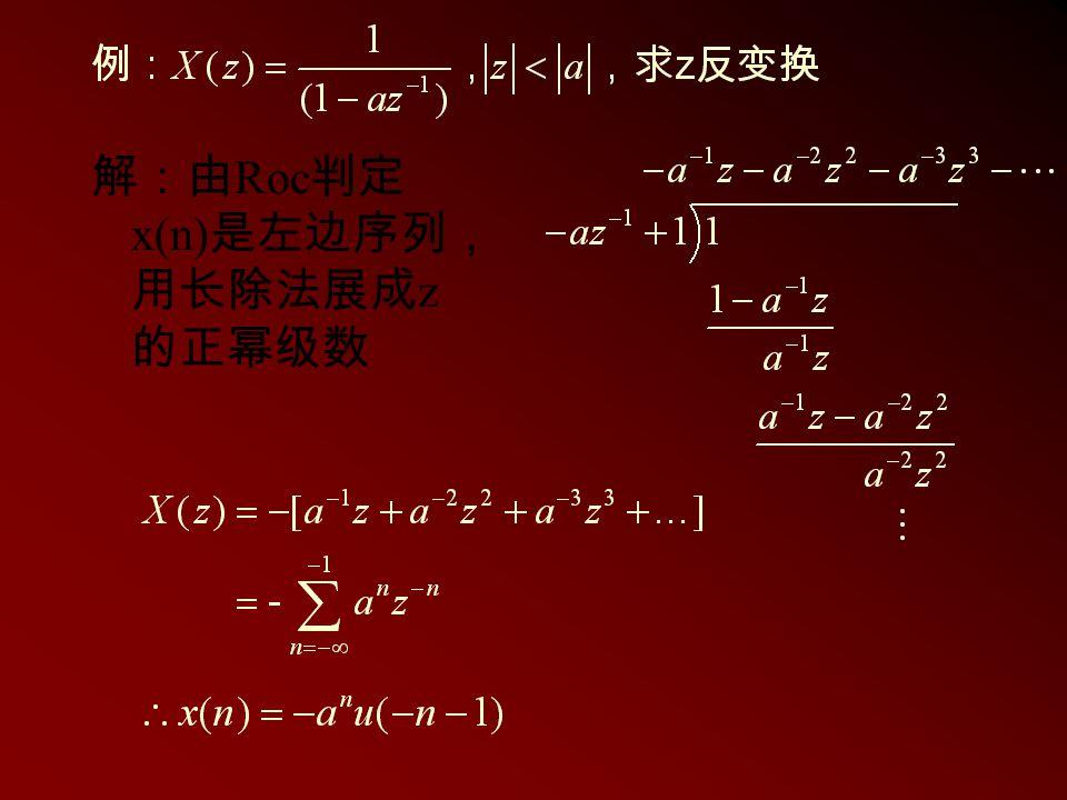 解:由Roc判定x(n)是左边序列,用长除法展成z的正幂级数