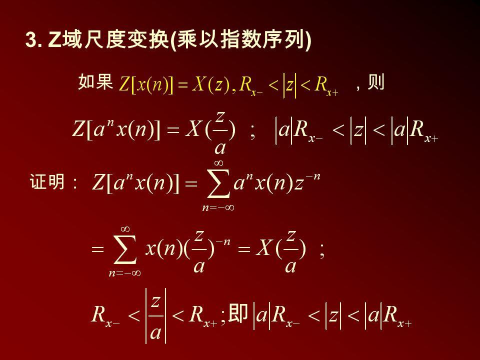 3. Z域尺度变换(乘以指数序列) 如果 ,则 证明: